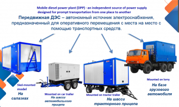 Передвижная ДЭС Mobile diesel power plant (DPP)